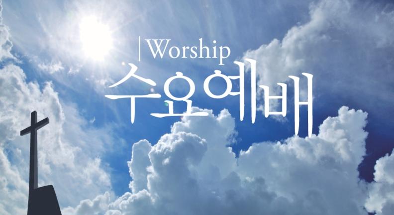 2019년 12월 4일 수요예배- 영적전쟁에서 승리해서 상급을 받읍시다(출 17장 13-16절)(2)_김승해 선교사