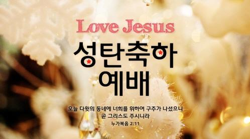 12/25 성탄절 축하 감사 예배 안내