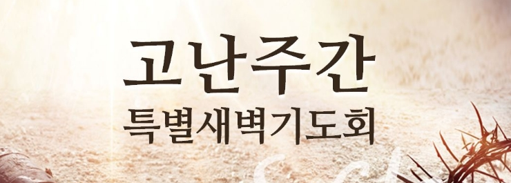 고난주간 특별새벽기도회(4/15-4/19)