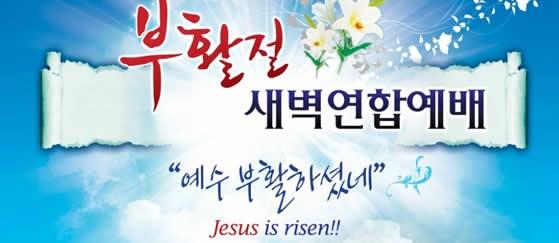 뉴욕 교협 주관 부활절 새벽연합예배 안내