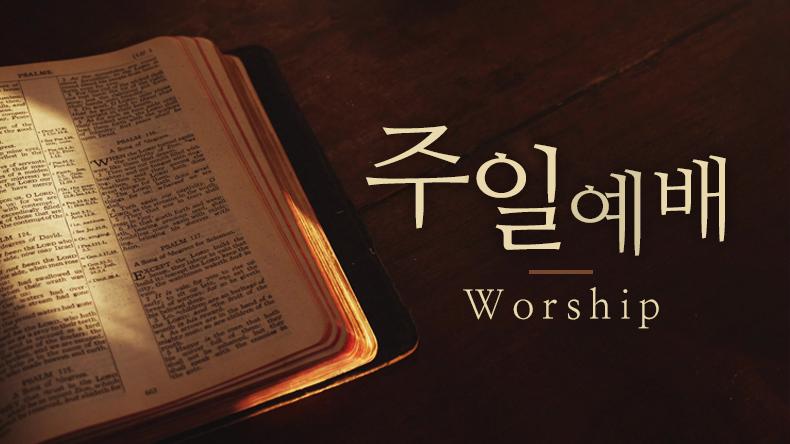 2021년 8월 22일 주일예배 - 하나님을 대면할 수 있어야 축복입니다 (신 34장 1-12절) - Full Gospel United Church of New York