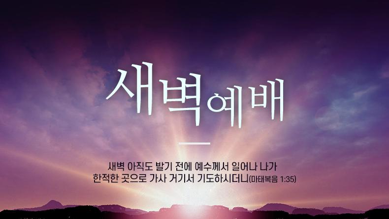 2021년 1월 25일 월요새벽예배 – 기도 응답의 비결(눅 11장 5-13절)