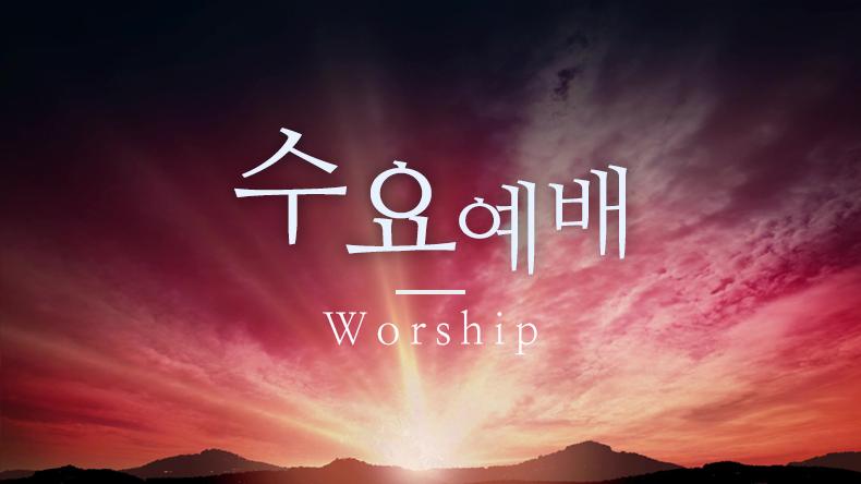 2021년 7월 28일 수요저녁예배 – 구름기둥과 불기둥의 은혜 (출 13장 20-22절)