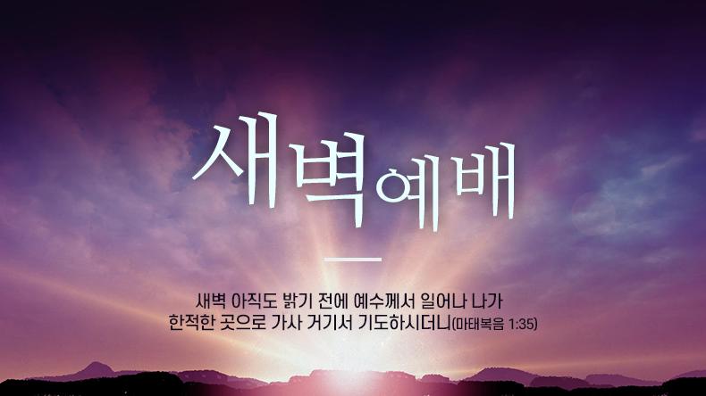 2021년 7월 30일 금요새벽예배 – 예수님 십자가밖에 없습니다 (요 10장 10절)